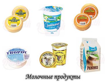 Молочные товары